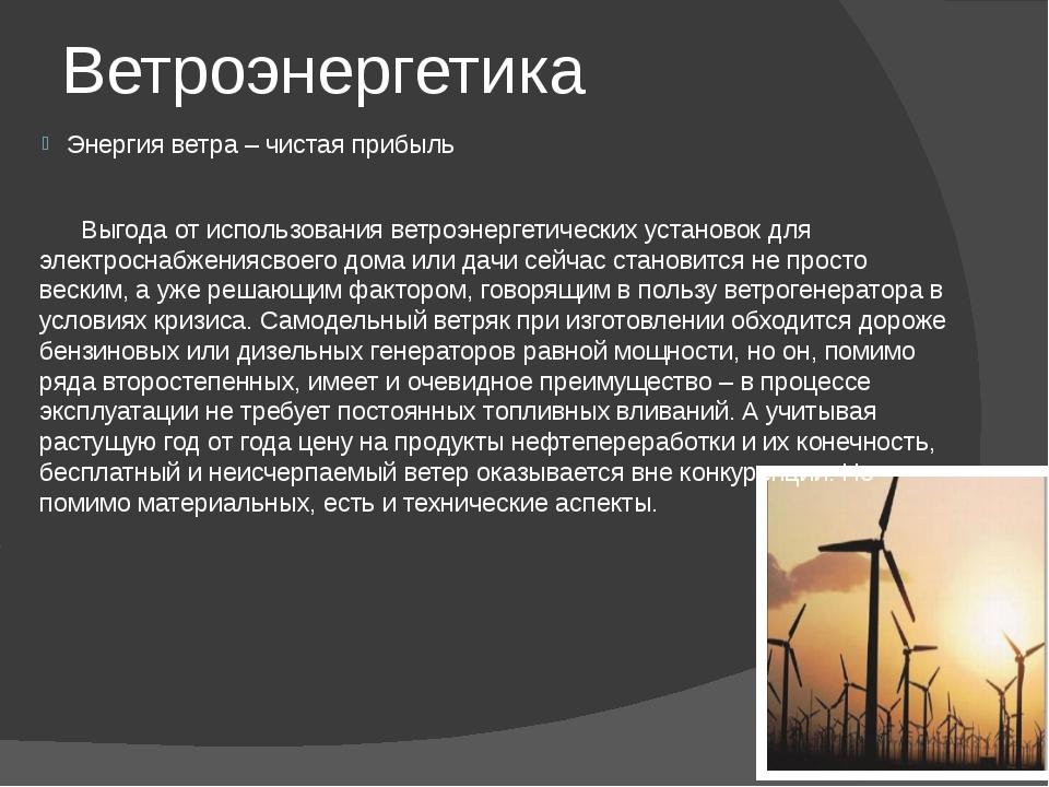 Ветроэнергетика Энергия ветра – чистая прибыль Выгода от использования ветро...