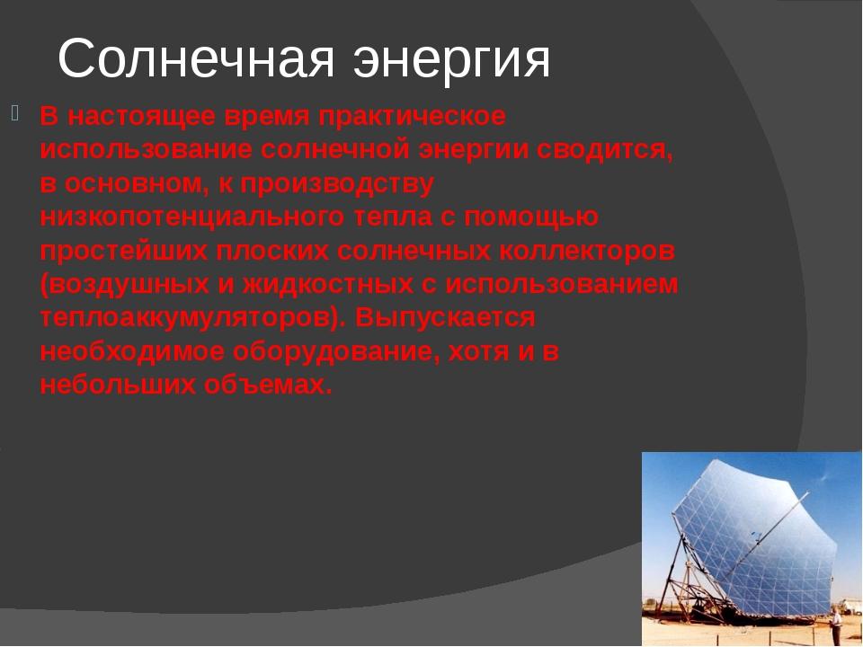 Солнечная энергия В настоящее время практическое использование солнечной эне...