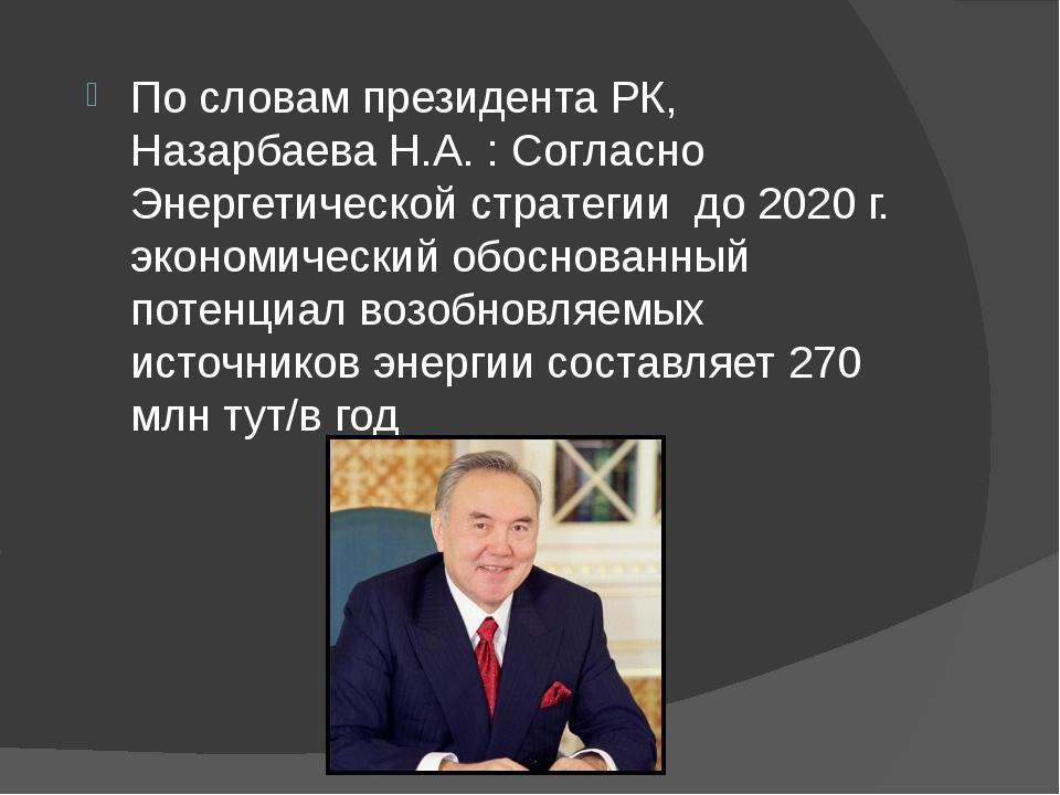 По словам президента РК, Назарбаева Н.А. : Согласно Энергетической стратегии...