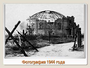 Фотография 1944 года