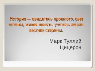 История — свидетель прошлого, свет истины, живая память, учитель жизни, вестн