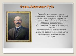 Франц Алексеевич Рубо Русский художник-панорамист, академик и руководитель ба