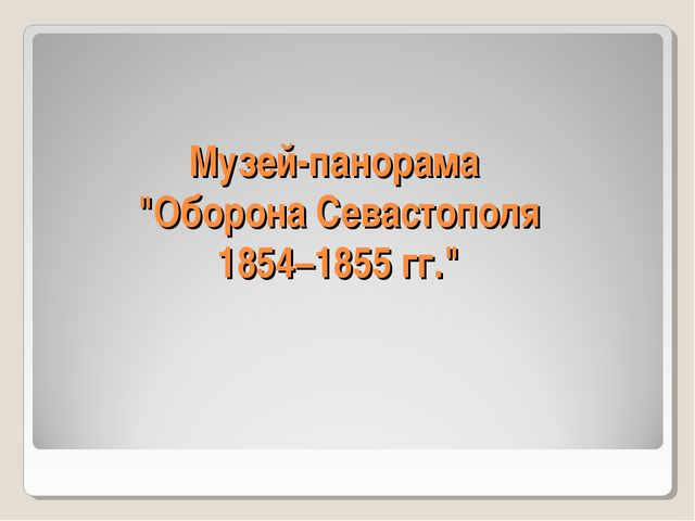"""Музей-панорама """"Оборона Севастополя 1854–1855 гг."""""""