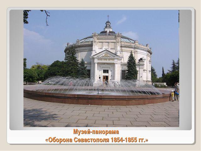 Музей-панорама «Оборона Севастополя 1854-1855 гг.»