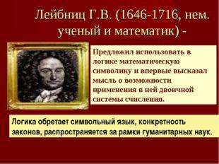 Лейбниц Г.В. (1646-1716, нем. ученый и математик) - Предложил использовать в