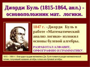 Джордж Буль (1815-1864, анл.) - основоположник мат. логики. 1847 г. –Джордж Б