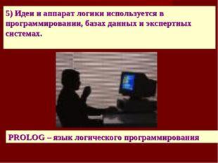 5) Идеи и аппарат логики используется в программировании, базах данных и эксп