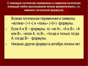 С помощью логических переменных и символов логических операций любое высказыв