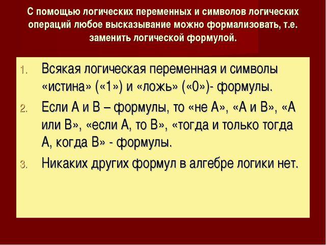 С помощью логических переменных и символов логических операций любое высказыв...