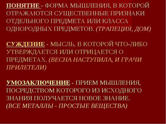 ПОНЯТИЕ - ФОРМА МЫШЛЕНИЯ, В КОТОРОЙ ОТРАЖАЮТСЯ СУЩЕСТВЕННЫЕ ПРИЗНАКИ ОТДЕЛЬНО...