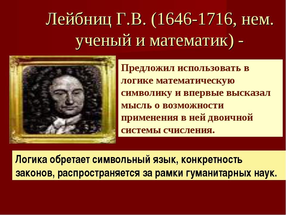 Лейбниц Г.В. (1646-1716, нем. ученый и математик) - Предложил использовать в...