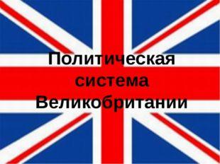 Политическая система Великобритании