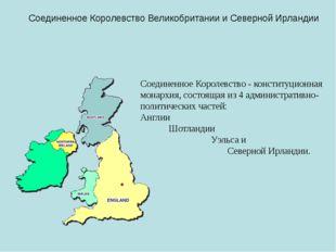 Соединенное Королевство Великобритании и Северной Ирландии Соединенное Короле