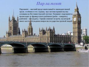 Парламент – высший представительный и законодательный орган, особенно в тех с
