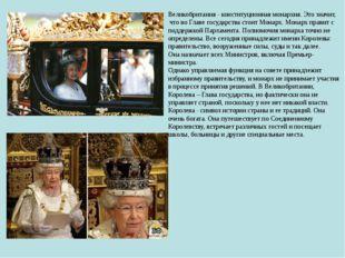 Великобритания - конституционная монархия. Это значит, что во Главе государст