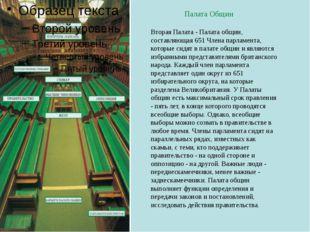 Палата Общин Вторая Палата - Палата общин, составляющая 651 Члена парламента