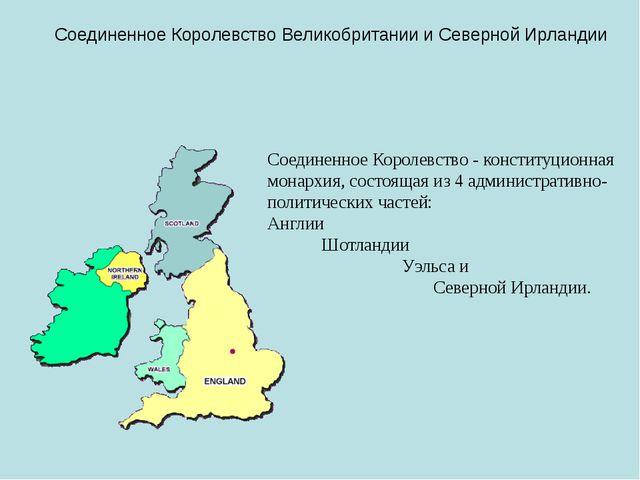 Соединенное Королевство Великобритании и Северной Ирландии Соединенное Короле...