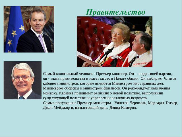 Правительство Самый влиятельный человек - Премьер-министр. Он - лидер своей п...