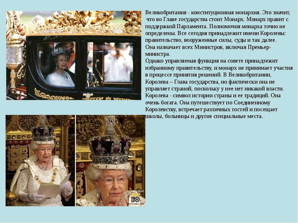 Великобритания - конституционная монархия. Это значит, что во Главе государст...