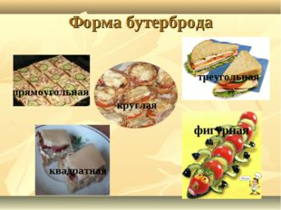 Форма бутерброда круглая квадратная прямоугольная треугольная фигурная