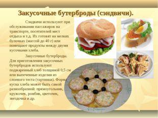 Закусочные бутерброды (сэндвичи). Сэндвичи используют при обслуживании пасса