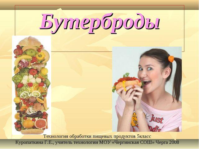 Бутерброды Технология обработки пищевых продуктов 5класс Куропаткина Г.Е., уч...