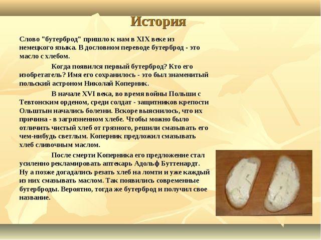 """История Слово """"бутерброд"""" пришло к нам в XIX веке из немецкого языка. В досло..."""