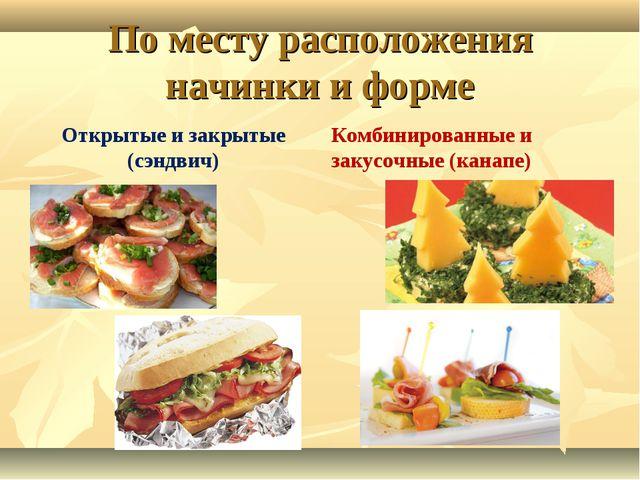 По месту расположения начинки и форме Открытые и закрытые (сэндвич) Комбиниро...
