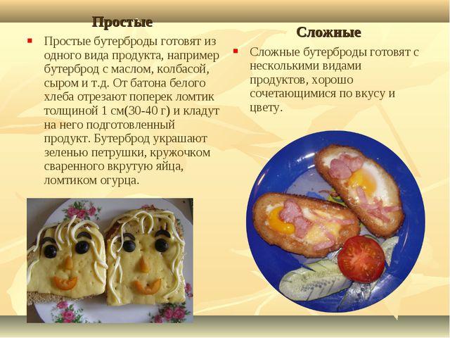 Простые Простые бутерброды готовят из одного вида продукта, например бутербро...