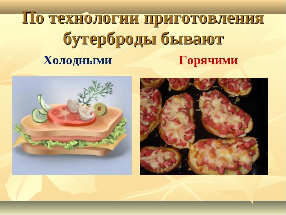 рецепты бутербродов для 5 класса по технологии