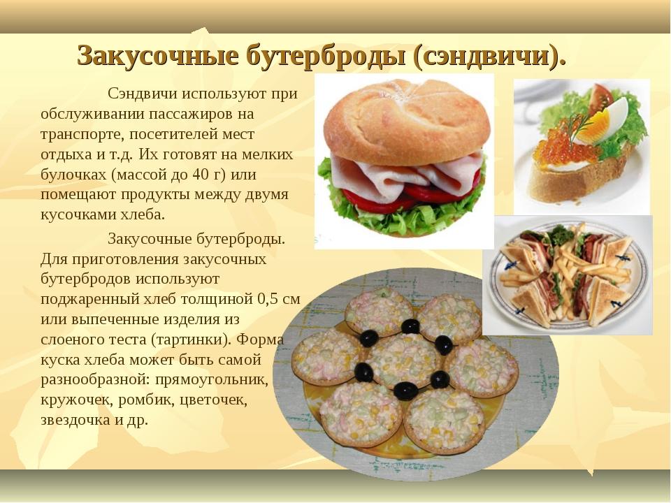 Закусочные бутерброды (сэндвичи). Сэндвичи используют при обслуживании пасса...