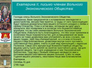 Екатерина II, письмо членам Вольного Экономического Общества: Господа члены В