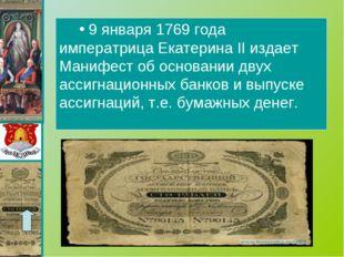 9 января 1769 года императрица Екатерина II издает Манифест об основании дву