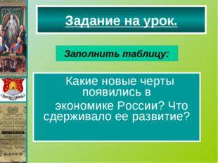 Какие новые черты появились в экономике России? Что сдерживало ее развитие? З