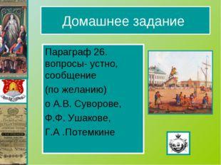 Домашнее задание Параграф 26. вопросы- устно, сообщение (по желанию) о А.В. С