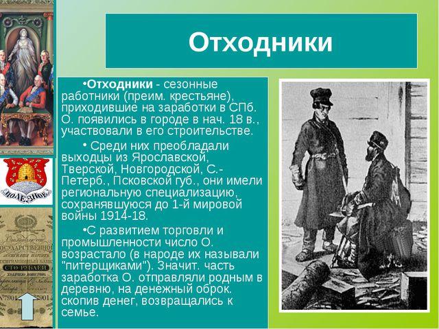 Отходники Отходники - сезонные работники (преим. крестьяне), приходившие на з...
