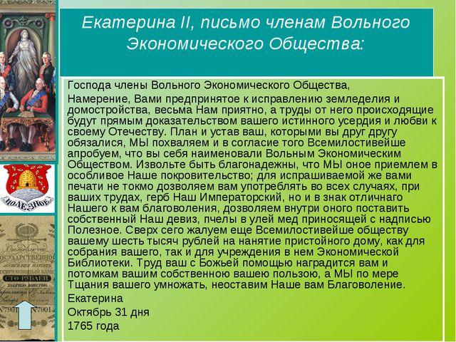 Екатерина II, письмо членам Вольного Экономического Общества: Господа члены В...