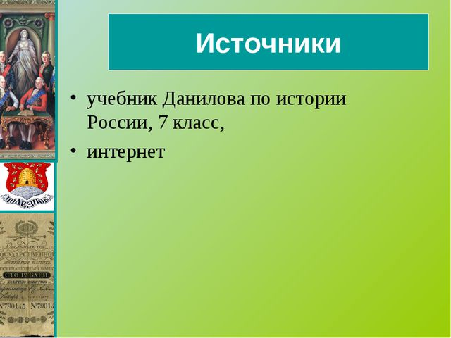 учебник Данилова по истории России, 7 класс, интернет Источники