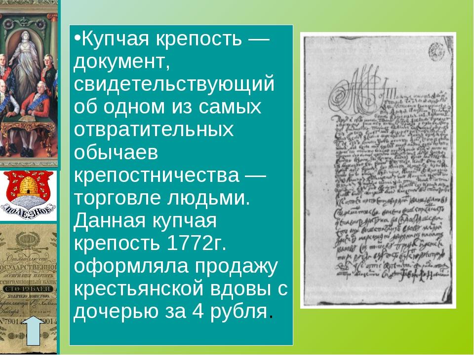 Купчая крепость — документ, свидетельствующий об одном из самых отвратительны...