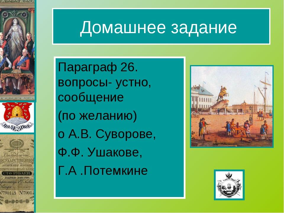 Домашнее задание Параграф 26. вопросы- устно, сообщение (по желанию) о А.В. С...
