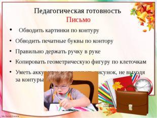 Педагогическая готовность Письмо Обводить картинки по контуру Обводить печатн