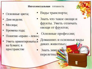 Основные цвета; Дни недели; Месяцы; Времена года; Понятия «право - лево»; Уме