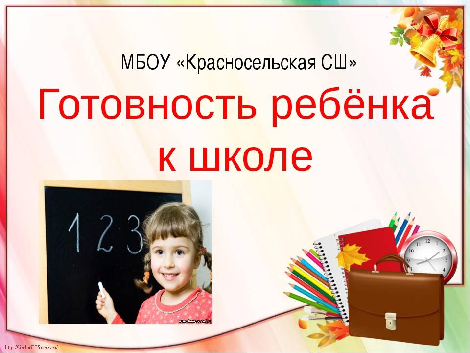 МБОУ «Красносельская СШ» Готовность ребёнка к школе
