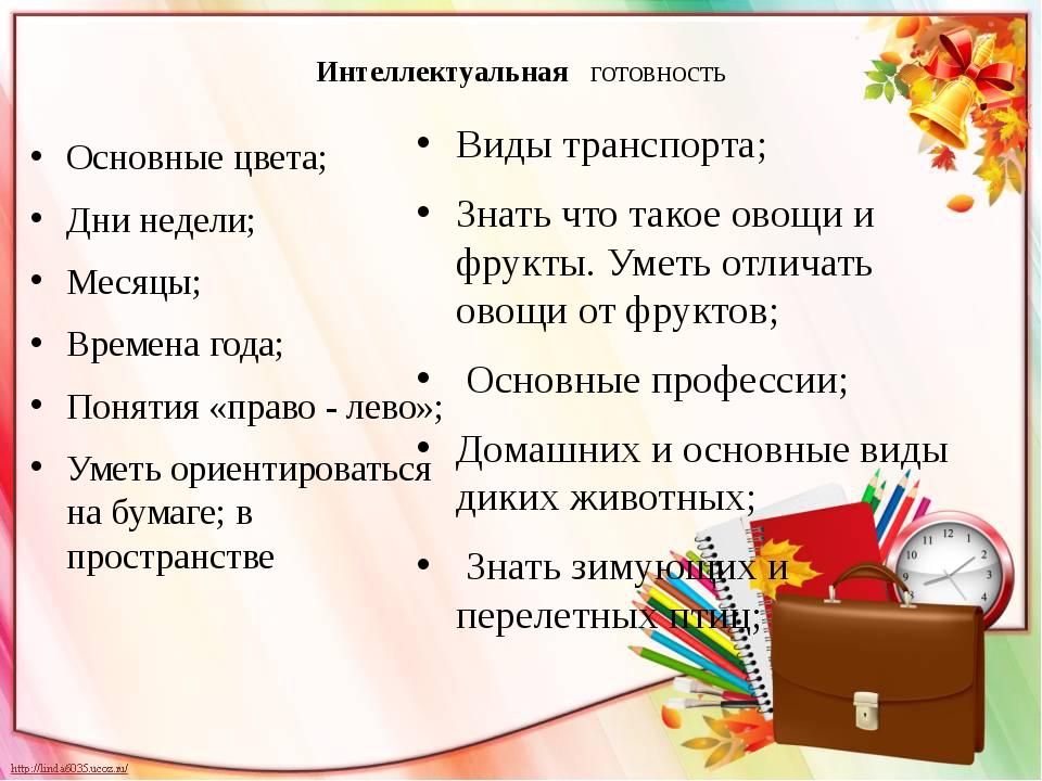 Основные цвета; Дни недели; Месяцы; Времена года; Понятия «право - лево»; Уме...
