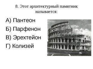 8. Этот архитектурный памятник называется: А) Пантеон Б) Парфенон В) Эрехтейо