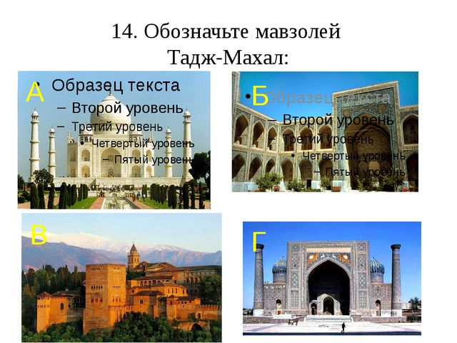 14. Обозначьте мавзолей Тадж-Махал: А В Г Б
