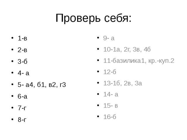 Проверь себя: 1-в 2-в 3-б 4- а 5- а4, б1, в2, г3 6-а 7-г 8-г 9- а 10-1а, 2г,...