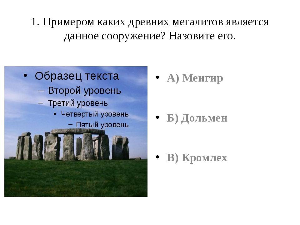 1. Примером каких древних мегалитов является данное сооружение? Назовите его....