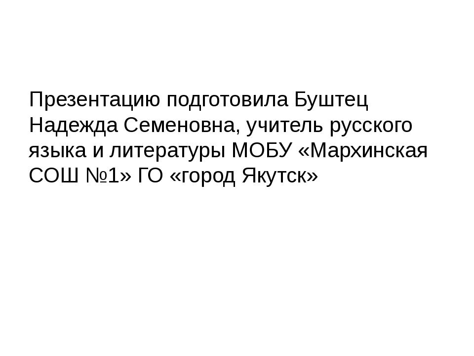 Презентацию подготовила Буштец Надежда Семеновна, учитель русского языка и л...