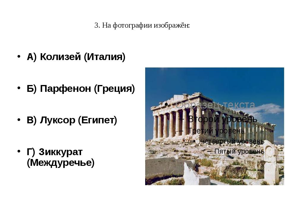 3. На фотографии изображён: А) Колизей (Италия) Б) Парфенон (Греция) В) Лукс...